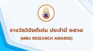 รางวัลวิจัยดีเด่น ประจำปี ๒๕๖๔ (MBU Research Awards)